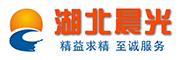 湖北省葛店开发区晨光实业有限公司